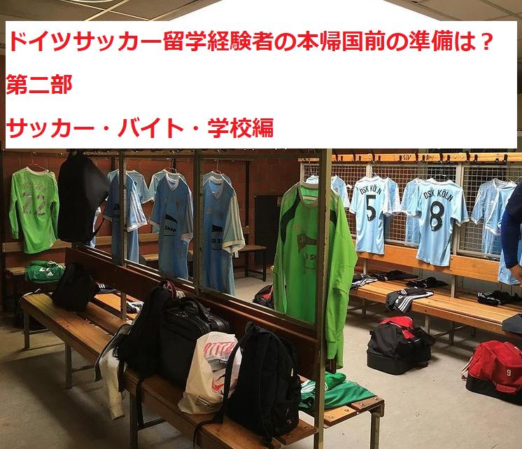 中島さんがプレーしていたチームのロッカールーム
